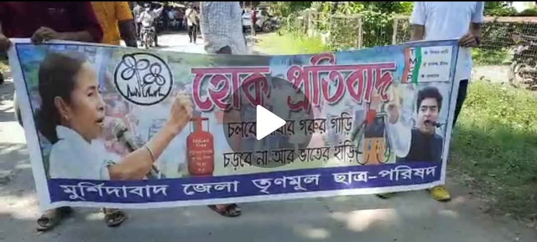 Screenshot 20210712 163414 WhatsApp মুর্শিদাবাদ বহরমপুর ছাত্র পরিষদ তৃণমূল পার্টি অফিসের সামনে থেকে